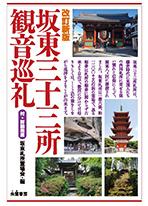 改訂新版 坂東三十三所観音巡礼