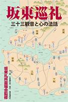 「坂東巡礼」三十三観音と心の法話