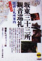 坂東三十三所観音巡礼