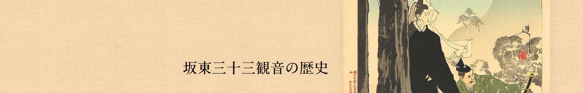 坂東三十三観音の歴史