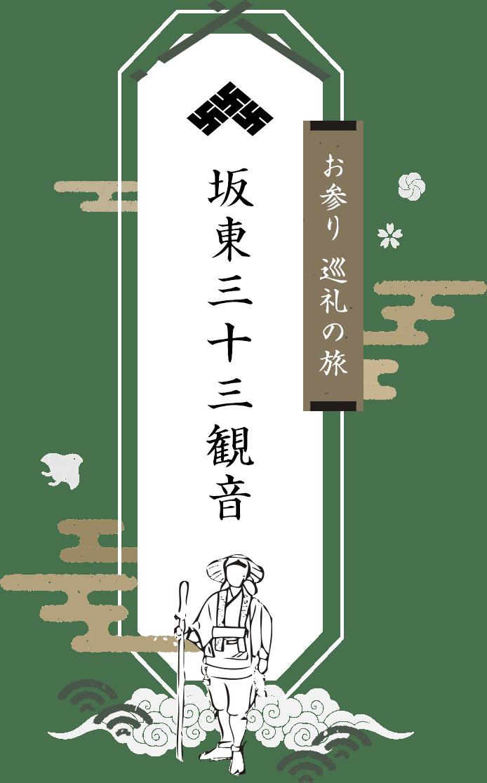 お参り 巡礼の旅 坂東三十三観音