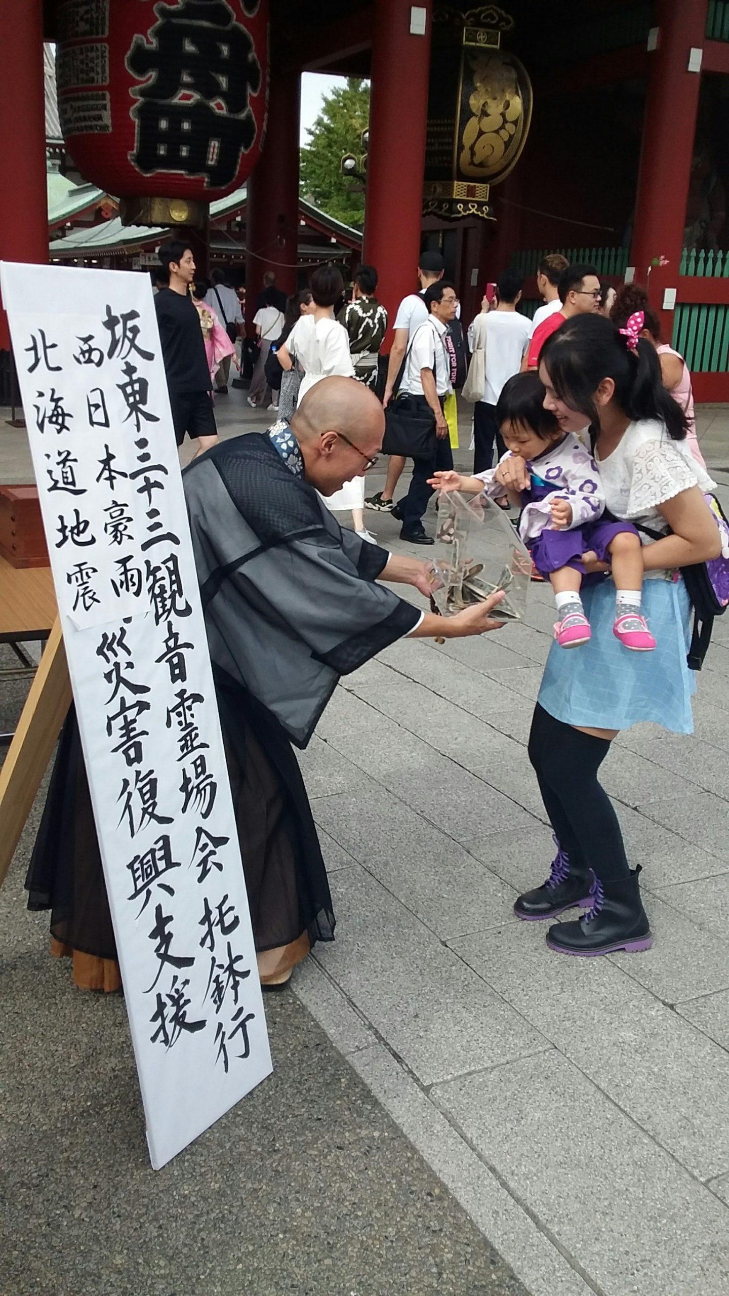 西日本豪雨・北海道地震 復興支援として托鉢を行いました。
